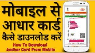 मोबाइल से आधार कार्ड कैसे डाउनलोड करें How To Download Aadhar Card From Mobile