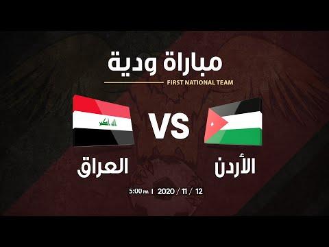 منتخب الأردن × منتخب العراق - مباراة دولية ودية