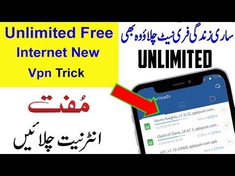 Free Internet 2019 Mobilink|Zong|Telenor|Jazz|Ufone Free Internet