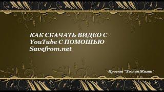 Как скачать видео с YouTube с помощью Savefrom.ru