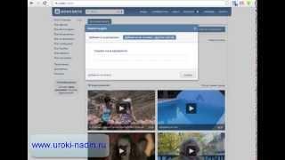 Как добавить видео ВКонтакте(http://youtu.be/xZf0CBNvguA Как добавить видео ВКонтакте В данном видео описано несколько способов добавления видео..., 2013-06-14T11:34:08.000Z)