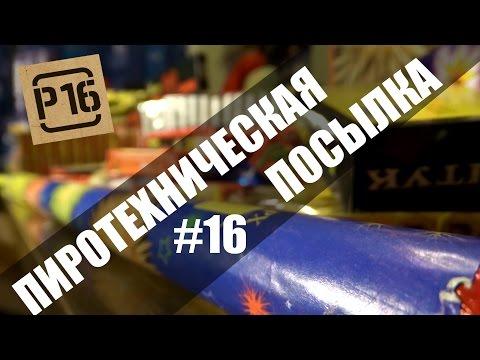 """Посылка с пиротехникой - Петарды с """"Пиромаркета"""" и ..."""