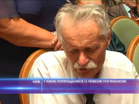 У Києві попрощалися із Левком Лук'яненком
