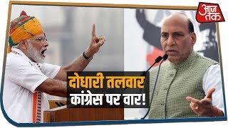 Congress पर चला BJP का दोधारी तलवार | 370 पर Modi ने घेरा, राजनाथ का Rafale वार!
