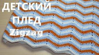 Детский плед Зигзаг из плюшевой пряжи. Вязание крючком. Chevron Plush Blanket. Crochet Tutorial.