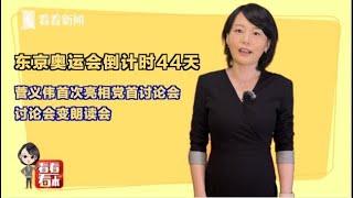 【看看看日本】东京奥运会倒计时44天 菅义伟首次亮相党首讨论会 讨论会变朗读会