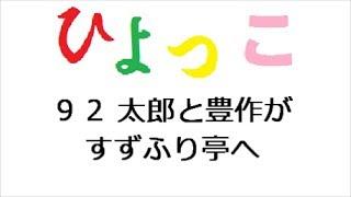 ひよっこ 第92回 「連続テレビ小説 ひよっこ Part1 (NHKドラマ・ガイ...