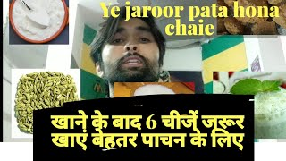 6 things to eat after food for digesting food better | 6 cheeje jaroor khaae ache se Khana pachane
