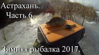 Зимняя рыбалка 2017. Астраханская область. Володарский район.