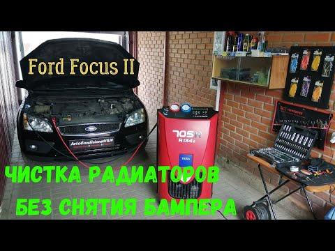 Ford Focus 2 НА МКПП, ЧИСТКА, МОЙКА РАДИАТОРОВ, СО СНЯТИЕМ РАДИАТОРА КОНДИЦИОНЕРА