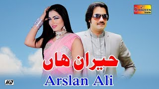 Hairan Han Hairan Han | Arslan Ali | Latest Punjabi And Saraiki Song 2019