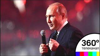 Владимир Путин поблагодарил избирателей за поддержку