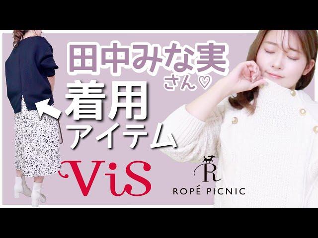 【Vis購入品】大人女子必見!!シンプル可愛い♡冬服を紹介【ロペピクニック】