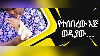 Download lagu 1098 የተሰበረው እጅ ወዲያው… || Prophet Eyu Chufa || Christ Army Tv