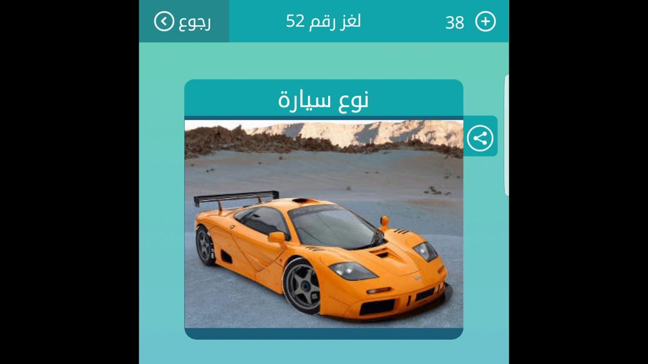 نوع سيارة من 8 حروف لعبة كلمات متقاطعة Youtube