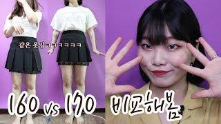160과 170의 옷 핏 차이는 얼마나 날까? [키 큰…