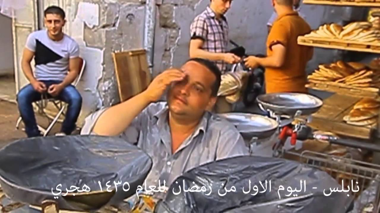 اجواء اليوم الاول من رمضان في نابلس من اعداد و تصوير الصحفي نبيل شاهين ابن نابلس
