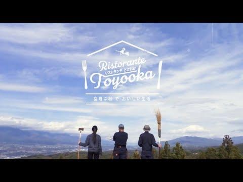 空飛ぶ村で極上BBQを楽しもう!①  長野県豊丘村 移住「空飛ぶ村でおいしい生活」 長野tube