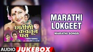 CHHATISHI KAVLUN DHARA - BEST MARATHI LOKGEET || AUDIO JUKEBOX ||  मराठी लोकगीत