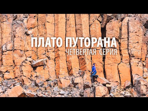 ПЛАТО ПУТОРАНА. Серия 4