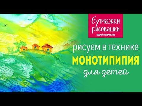 видео: Монотипия для детей гуашью