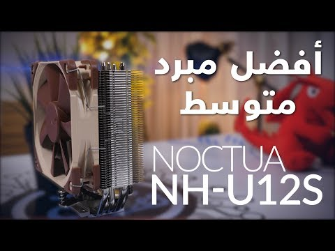 تبريد متوسط مع معالج عالي !! - Noctua NH-U12s Review