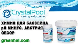 Химия для бассейна pH минус Crystal Pool. Австрия.Обзор