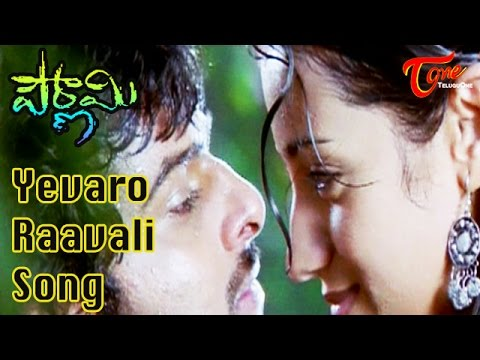 Pournami Movie Songs | Yevaro Raavali Video Song | Prabhas | Trisha