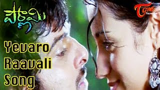 Pournami Movie Songs | Yevaro Raavali Video Song | Prabhas | Trisha