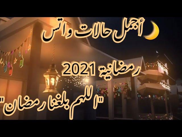 أجمل حالات واتس اب رمضانية جديدة 2021 أجمل تهنئة لرمضان2021 اللهم بلغنا رمضان ستوريات رمضانية Youtube
