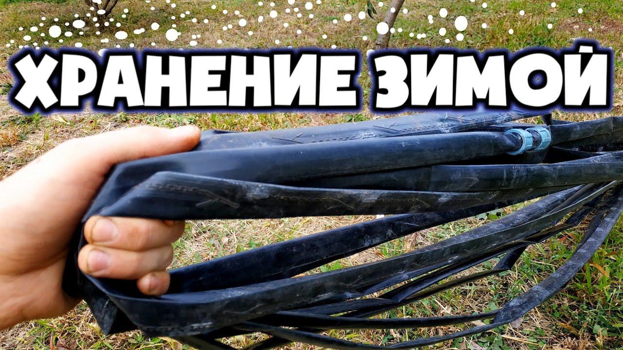 Как хранить капельный полив зимой