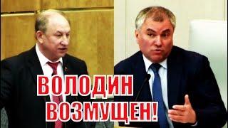 Председатель ГД Володин ВОЗМУТИЛСЯ ЖЕСТКОЙ РЕЧЬЮ депутата КПРФ В. Рашкина!