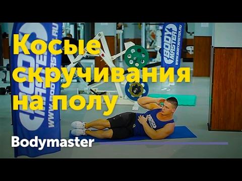 bodymaster : Косые скручивания на полу
