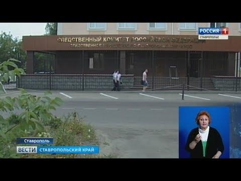 'Вести. Ставропольский край'