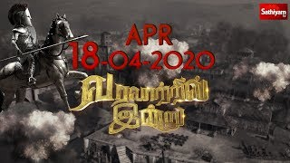 History Today 18-04-2020 | Historical Events Happened | Varalatril Indru