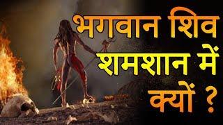 Lord Shiva Mystery भगवान शिव शमशान में क्यों रहते है | Adbhut Rahasya