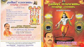 Bhagavatham Moolam Sampoorna Parayanam by Shri.Ashok B Kadavoor ശ്രീമദ് ഭാഗവതം മൂലം.