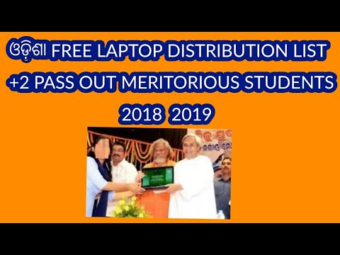 FREE LAPTOP DISTRIBUTION +2 PASS OUT MERITORIOUS LIST 2018-19