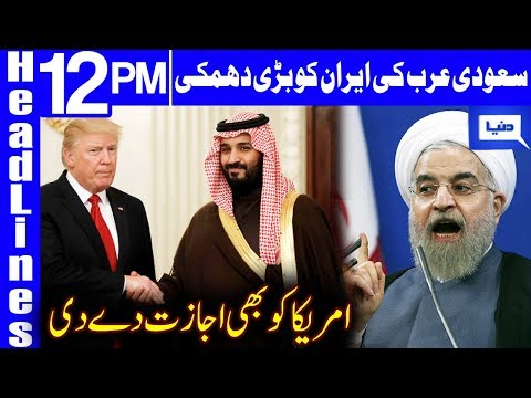 Saudi Arabia says it seeks to avert war, ball in Iran's court | Headlines 12 PM | 19 May 2019 |Dunya