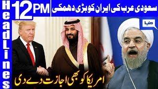 Saudi Arabia says it seeks to avert war, ball in Iran's court   Headlines 12 PM   19 May 2019  Dunya