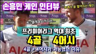 역대 최초 4골 4어시 손흥민 해리 케인 인터뷰 미친 케미