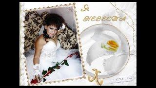 Свадьба - Руслан и Виктория _ невеста