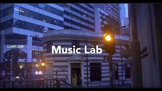 香港藝術發展局主辦《賽馬會藝壇新勢力》(2018) —藝術團隊:Music Lab(音樂)