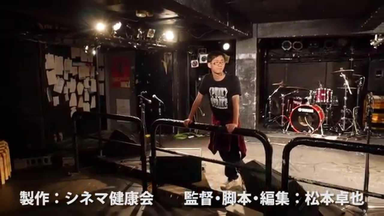 画像: 映画 『ライブハウス レクイエム』 ダメージソング★MOOSIC LAB 2015 youtu.be