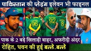 एशिया कप: आज भारत-पाकिस्तान मैच... पाक ने बदली टीम तो रोहित, धवन खुश