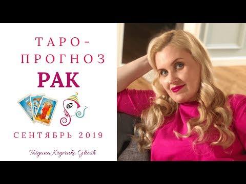 ♋РАК - ТАРО Прогноз на СЕНТЯБРЬ 2019 года🔔