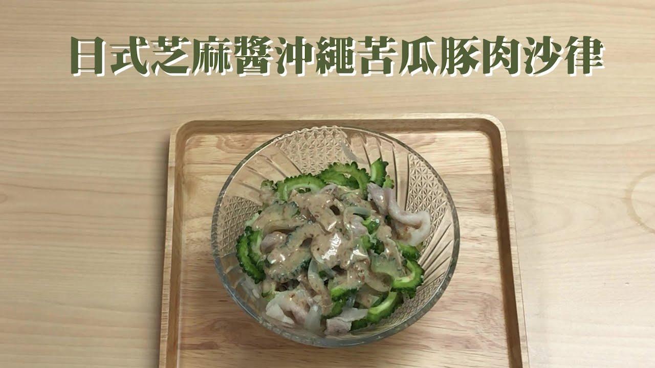 [食譜] 日式芝麻醬沖繩苦瓜豚肉沙律