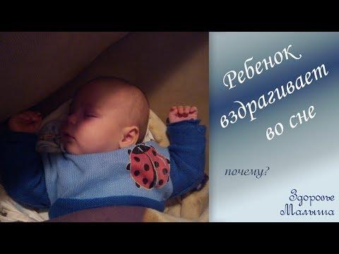 Почему грудной ребенок вздрагивает во сне