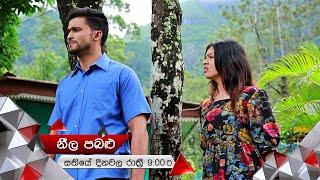 මුල අමතක වුන සර්😒 | Neela Pabalu | Sirasa TV Thumbnail