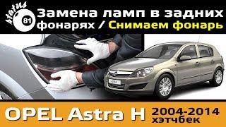 Замена лампочек в задних фонарях Opel Astra H / Опель Астра замена ламп / Как снять фонарь